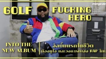 "Into The New Album ""Golf Fucking Hero"" กับอัลบั้มแรกในชีวิต น้องชูใจ และวงการเพลง Rap ไทย"