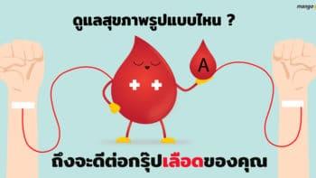 ดูแลสุขภาพรูปแบบไหน ? ถึงจะดีต่อหมวดหมู่เลือดของคุณ