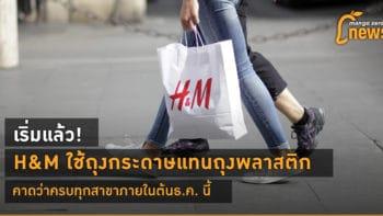 เริ่มแล้ว! H&M ใช้ถุงกระดาษแทนถุงพลาสติก คาดว่าครบทุกสาขาภายในต้นธ.ค. นี้
