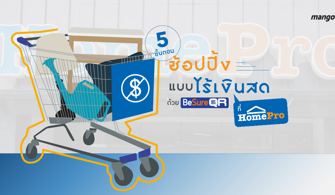 5 ขั้นตอน ช้อปปิ้งแบบไร้เงินสดด้วย BeSure QR ที่ Home Pro