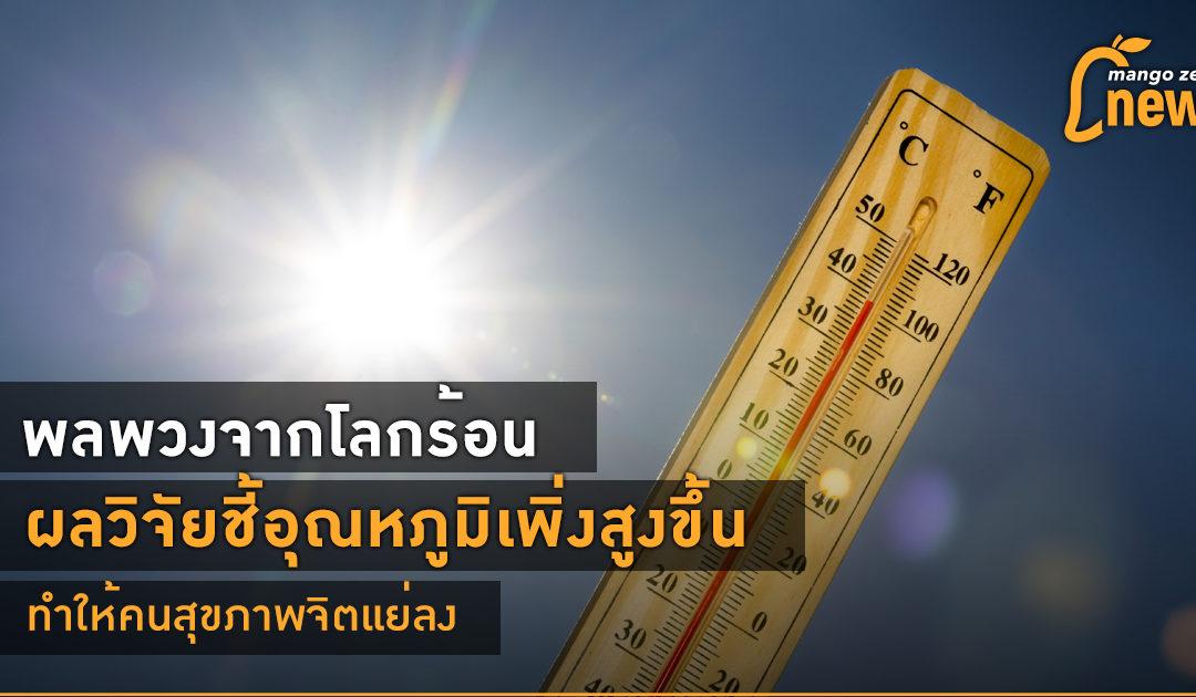 พลพวงจากโลกร้อน ผลวิจัยชี้อุณหภูมิเพิ่มสูงขึ้น ทำให้คนสุขภาพจิตแย่ลง