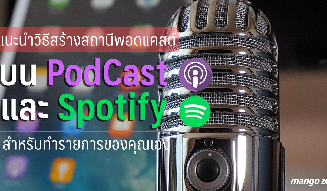 แนะนำวิธีสร้างสถานีพอดแคสต์บนแอป PodCast และ Spotify สำหรับทำรายการของคุณเองง่ายๆ
