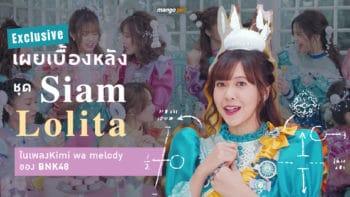 Exclusive : เผยเบื้องหลังชุด 'Siam Lolita' ในเพลง Kimi wa Melody ของ BNK48 ทำไมต้องชุดไทยประยุกต์ในยุค ร.5