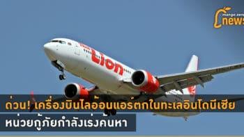 ด่วน! เครื่องบินไลอ้อนแอร์ตกในทะเลอินโดนีเซีย หน่วยกู้ภัยกำลังเร่งค้นหา