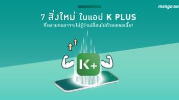 7 สิ่งใหม่ในแอป K PLUS ที่หลายคนอาจจะไม่รู้ว่าเปลี่ยนไปด้วยเหรอเนี้ย!