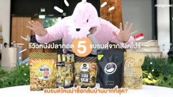 รีวิวหนังปลาทอด 5 แบรนด์จากสิงคโปร์ 'Irvins' 'Fragramen' 'Crusty' 'Golden Duck' และ 'Oyu' แบรนด์ไหนน่าซื้อกลับบ้านมากที่สุด