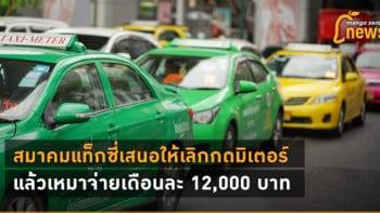 สมาคมแท็กซี่เสนอให้เลิกกดมิเตอร์ แล้วเหมาจ่ายรายเดือน 12,000 บาท