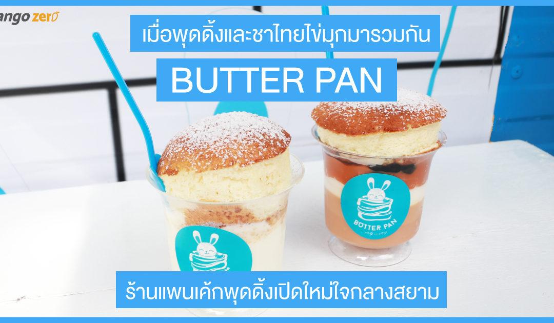 """เมื่อพุดดิ้งและชาไทยไข่มุกมารวมกัน """"Butter Pan"""" ร้านแพนเค้กพุดดิ้งเปิดใหม่ใจกลางสยาม"""