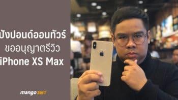 ปังปอนด์ออนทัวร์ ขออนุญาตรีวิว iPhone XS Max