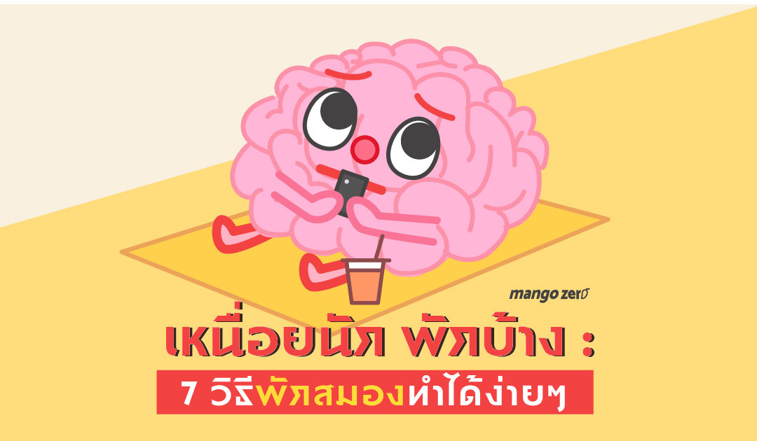 เหนื่อยนัก พักบ้าง : 7 วิธีพักสมองลดความเครียด ทำได้ง่ายๆ