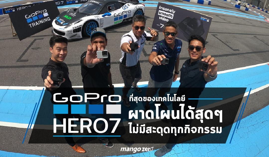 GoPro HERO7 ที่สุดของเทคโนโลยี ผาดโผนได้สุดๆ ไม่มีสะดุดทุกกิจกรรม