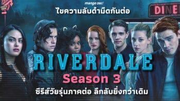 ไขความลับดำมืดกันต่อกับ Riverdale Season 3 ซีรีส์วัยรุ่นภาคต่อ ลึกลับยิ่งกว่าเดิม