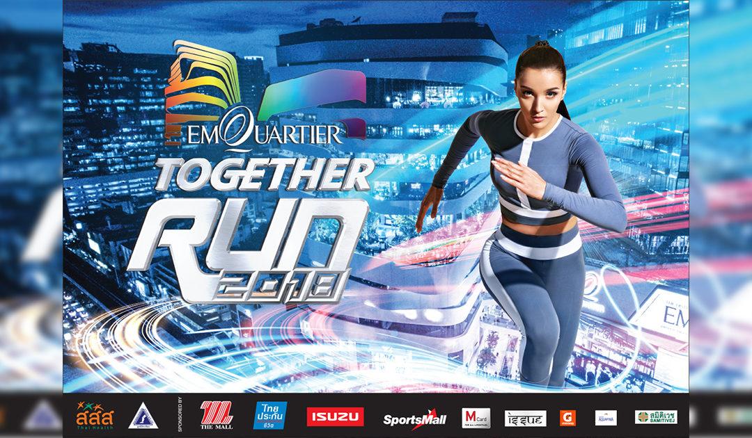 สายวิ่งไม่ควรพลาด! The EmQuartier Together Run 2018 เริ่ม 11 พ.ย.นี้