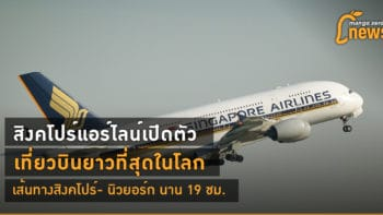สิงคโปร์แอร์ไลน์เปิดตัวเที่ยวบินยาวที่สุดในโลก เส้นทางสิงคโปร์- นิวยอร์ก นาน 19 ชม.