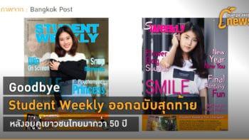Goodbye : Student Weekly ออกฉบับสุดท้าย หลังอยู่คู่เยาวชนไทยมากว่า 50 ปี