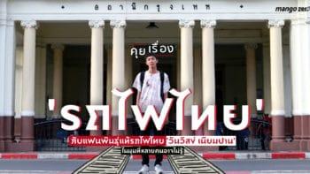 คุยเรื่อง 'รถไฟไทย' กับแฟนพันธ์ุแท้รถไฟไทย 'วันวิสข์ เนียมปาน' ในมุมที่หลายคนอาจไม่รู้