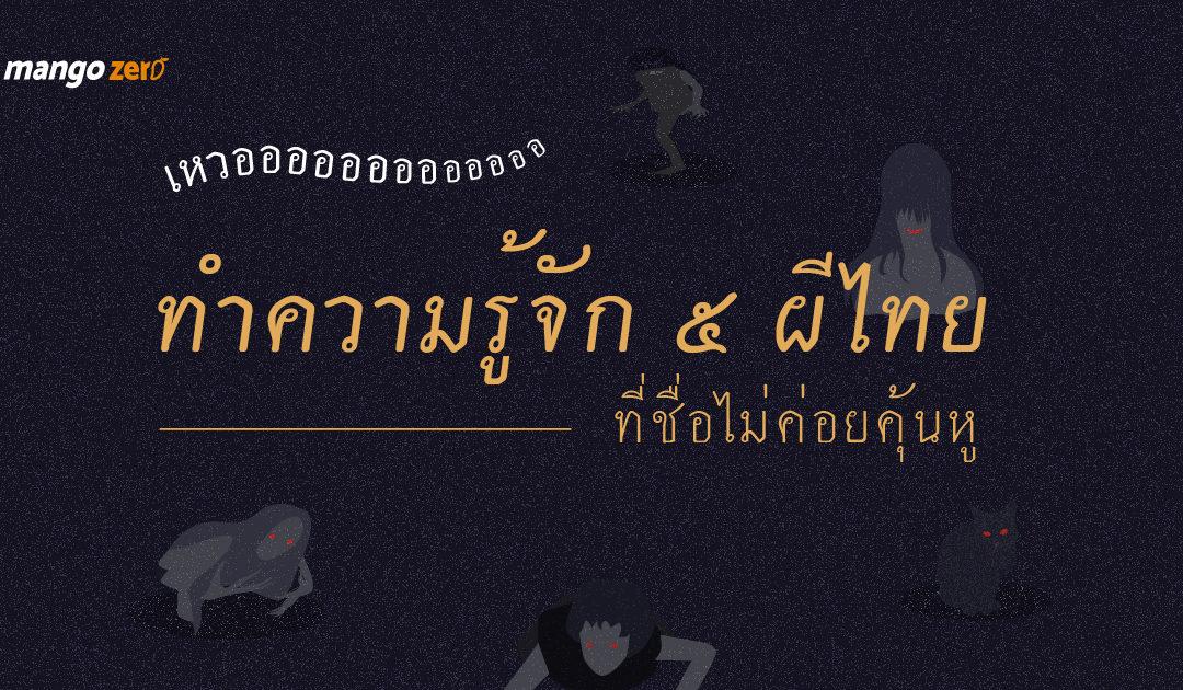 เหวอออออ ทำความรู้จัก  ๕ ผีไทย ที่ชื่อไม่ค่อยคุ้นหู