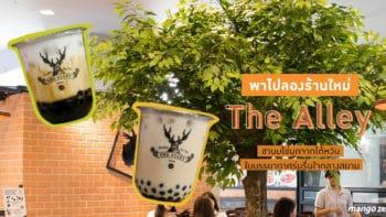 พาไปลองร้านใหม่ The Alley ชานมไข่มุกจากไต้หวัน ในบรรยากาศร่มรื่นใจกลางสยาม