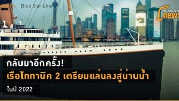 กลับมาอีกครั้ง! เรือไททานิค 2 เตรียมแล่นลงสู่น่านน้ำ ในปี 2022