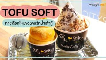 Tofu Soft ทางเลือกใหม่ของคนรักน้ำเต้าหู้