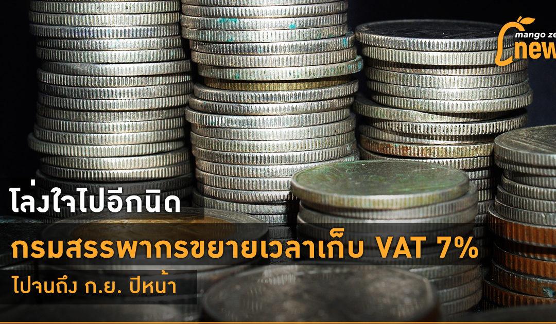 โล่งใจไปอีกนิด กรมสรรพากรขยายเวลาเก็บ VAT 7% ไปจนถึง ก.ย. ปีหน้า