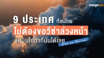 9 ประเทศที่คนไทยไม่ต้องขอวีซ่าล่วงหน้า แค่บินไปทำที่นั่นได้เลย!
