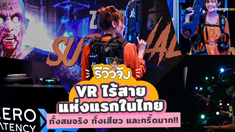 รีวิวจัง EP1 : VR ไร้สายแห่งแรกในไทย ทั้งสมจริง ทั้งเสียว และกริ๊ดมาก!!