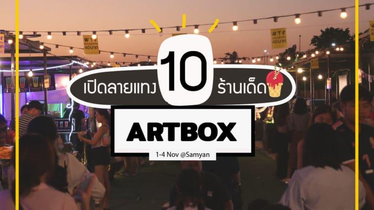 เปิดลายแทง 10 ร้านเด็ด Artbox@Samyan ที่ด้านข้างสวนจุฬาฯ 100 ปี