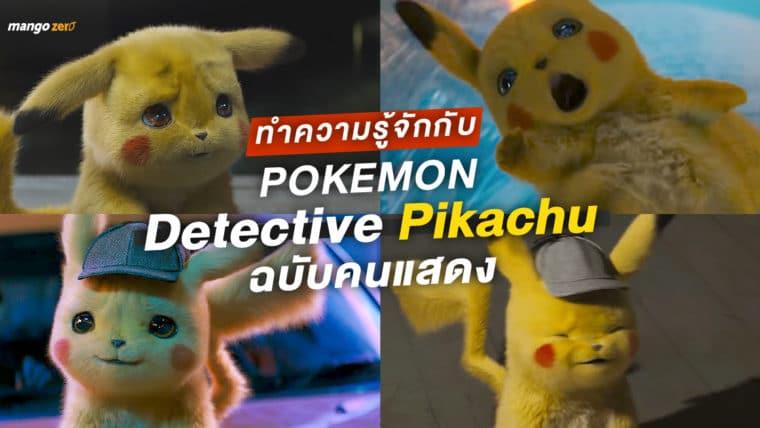 เปิดตัว POKEMON Detective Pikachu ภาพยนตร์  POKEMON เรื่องแรกที่ใช้คนแสดง