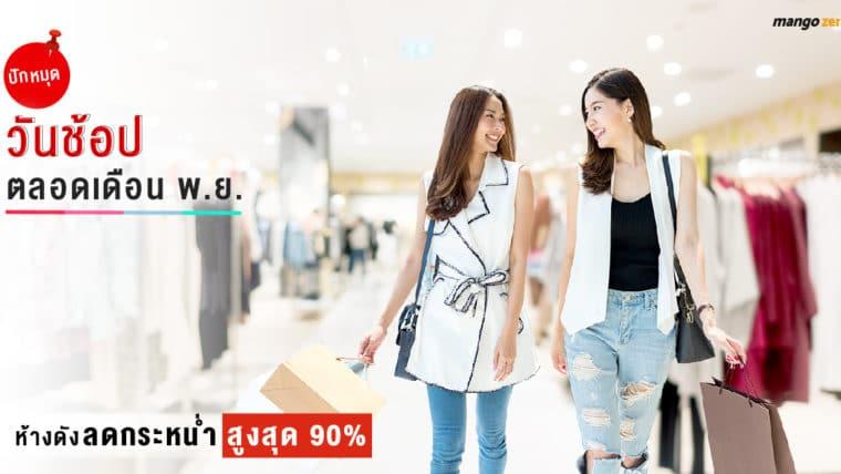 Bangkok Shopping Festival 2018 ช้อปต่อไม่ต้องรอโบนัส สินค้าลดกระหน่ำตลอดทั้งเดือนที่ Paragon, Emporium, EmQuartier
