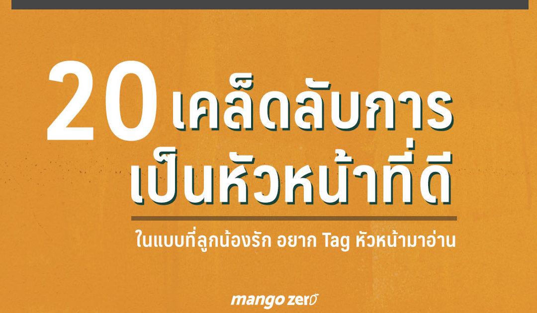 20 วิธีการเป็นหัวหน้าที่ดีในแบบที่ลูกน้องรัก Tag หัวหน้ามาอ่านได้นะ!