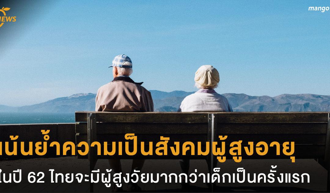 เน้นย้ำความเป็นสังคมผู้สูงอายุ ในปี 62 ไทยจะมีผู้สูงวัยมากกว่าเด็กเป็นครั้งแรก