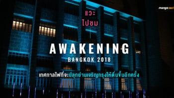 แวะไปชม Awakening Bangkok 2018 เทศกาลไฟที่จะปลุกย่านเจริญกรุงให้ตื่นขึ้นอีกครั้ง