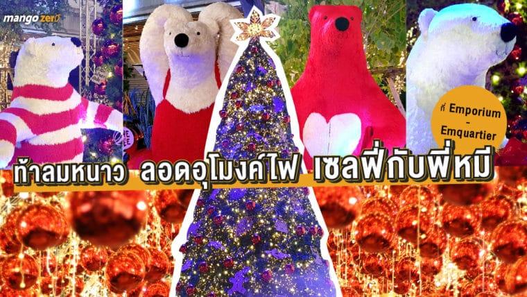 ท้าลมหนาว ลอดอุโมงค์ไฟ เซลฟี่กับพี่หมี ที่ Emporium Emquartier