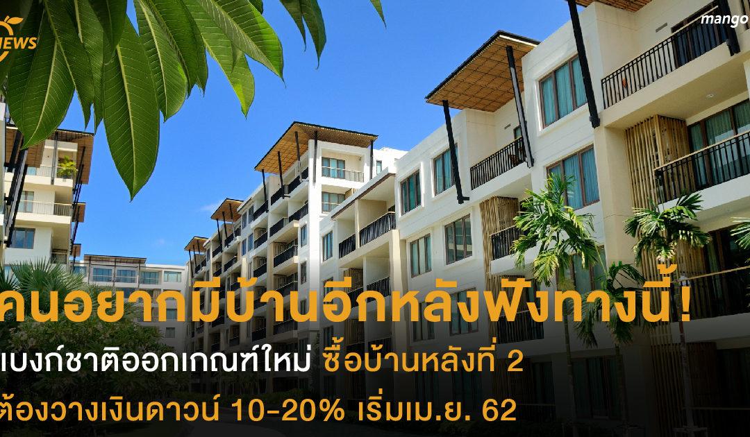 คนอยากมีบ้านอีกหลังฟังทางนี้! แบงก์ชาติออกเกณฑ์ใหม่ ซื้อบ้านหลังที่ 2 ต้องวางเงินดาวน์ 10-20% เริ่มเม.ย. 62