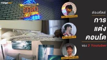 ส่องสไตล์การแต่งคอนโดของ 3 Youtuber 'ซี  DoMunDi TV'  'ว่านไฉ อาสาพาไปหลง' และ 'กอล์ฟ กอล์ฟมาเยือน'  ไว้เป็นแรงบันดาลใจ