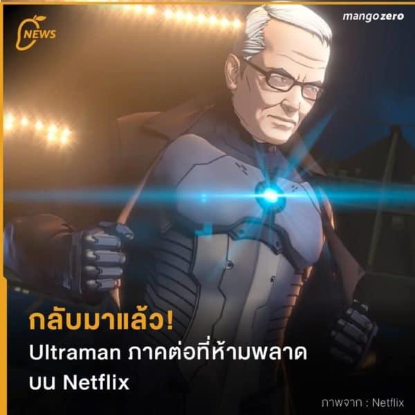 กลับมาแล้ว! Ultraman ภาคต่อที่ห้ามพลาดบน Netflix