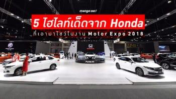 5 ไฮไลท์เด็ดจาก Honda ที่เอามาโชว์ในงาน Motor Expo 2018