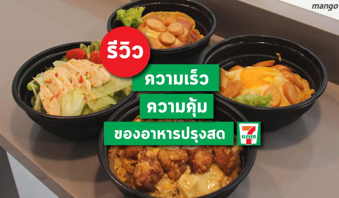 รีวิวความเร็ว ความคุ้ม ของอาหารปรุงสดจาก 7-11