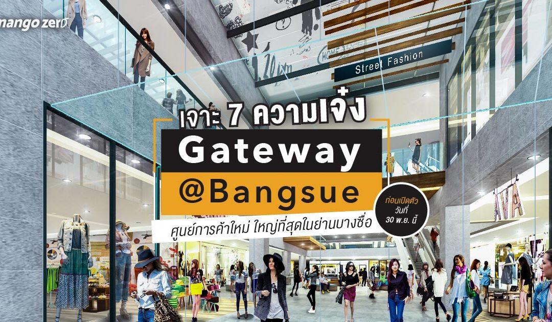 เจาะ 7 ความเจ๋งของ Gateway at Bangsue ศูนย์การค้าใหม่ ครบครันที่สุดในย่านบางซื่อก่อนเปิดตัววันที่ 30 พ.ย. นี้