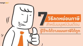 7 วิธีลดหย่อนภาษีสำหรับมนุษย์เงินเดือน รู้ไว้จะได้วางแผนภาษีได้ถูก