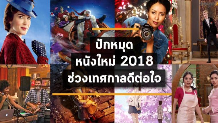 ปักหมุดหนังใหม่ 2018 : ช่วงเทศกาลดีต่อใจ