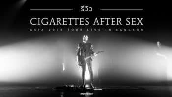 รีวิว Cigarettes After Sex โชว์การแสดงสดที่เหมือนสาดมนต์สะกดผู้ชมทั้งฮอลล์