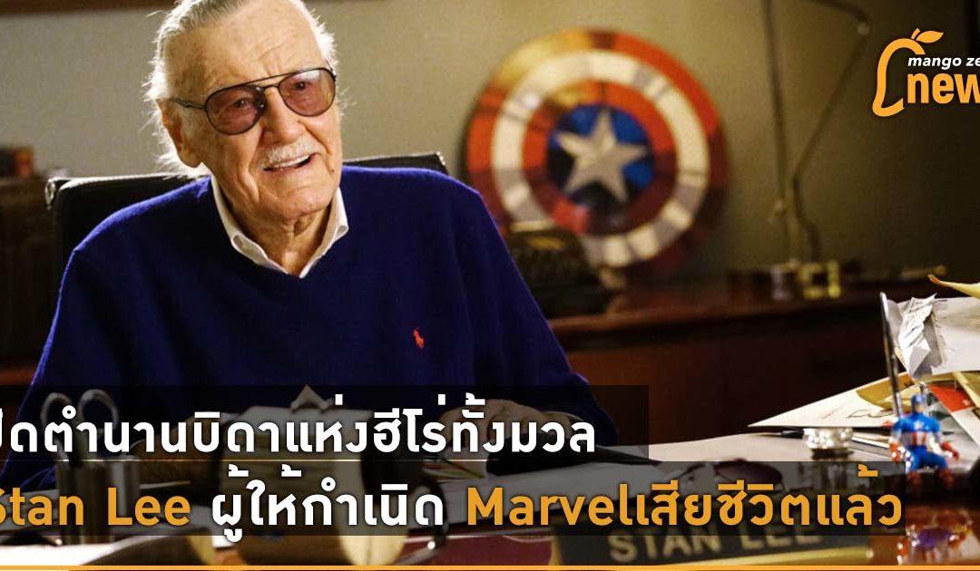 ปิดตำนานบิดาแห่งฮีโร่ Stan Lee ผู้ให้กำเนิดจักรวาล Marvel เสียชีวิตแล้วด้วยวัย 95 ปี