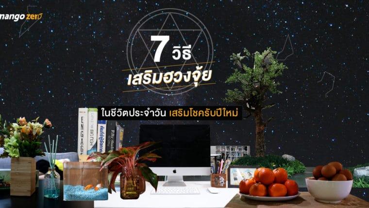7 วิธีเสริมฮวงจุ้ย ในชีวิตประจำวัน เสริมโชครับปีใหม่