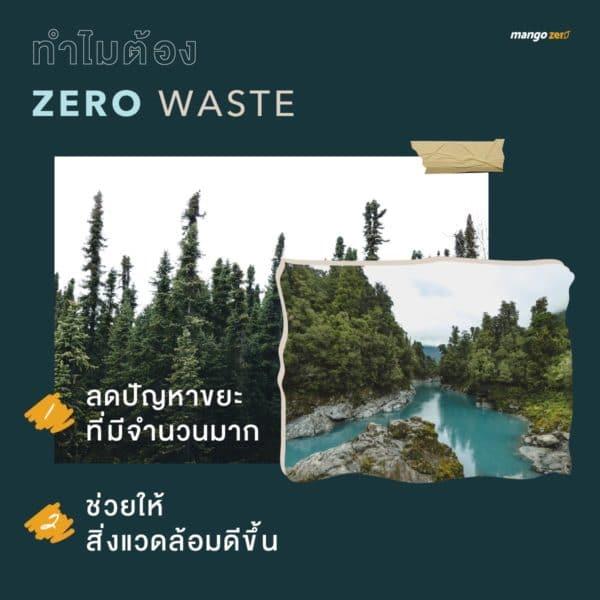 Zero Waste 101 : ทำความรู้จักกับแนวคิดขยะเท่ากับศูนย์