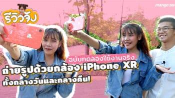 รีวิวจัง EP3 : ถ่ายรูปด้วยกล้อง iPhone XR ฉบับทดลองใช้งานจริง ทั้งกลางวันและกลางคืน!