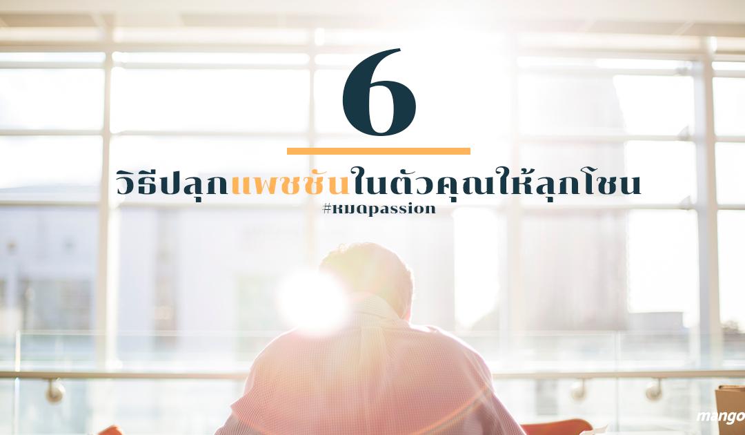 6 วิธีปลุกแพชชั่นในตัวคุณให้กลับมาลุกโชน #หมดpassion