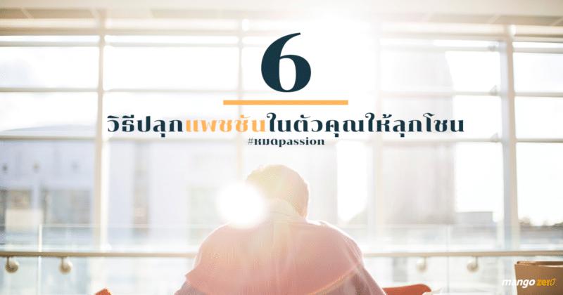 5 วิธีปลุกแพชชั่นในตัวคุณให้กลับมาลุกโชน #หมดpassion