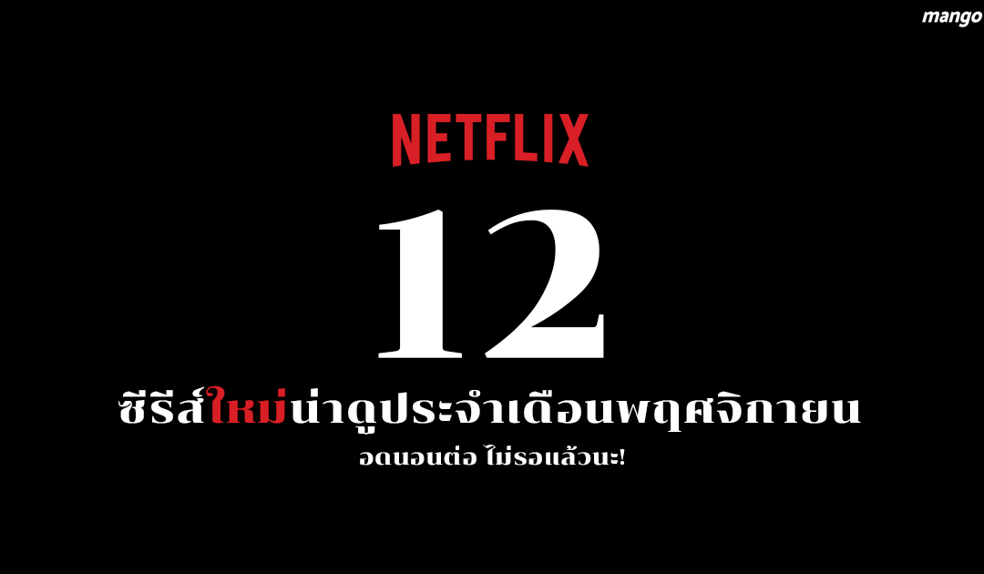 อดนอนต่อ ไม่รอแล้วนะ! 12 ซีรีส์ใหม่บน Netflix ประจำเดือนพฤศจิกายน 2018